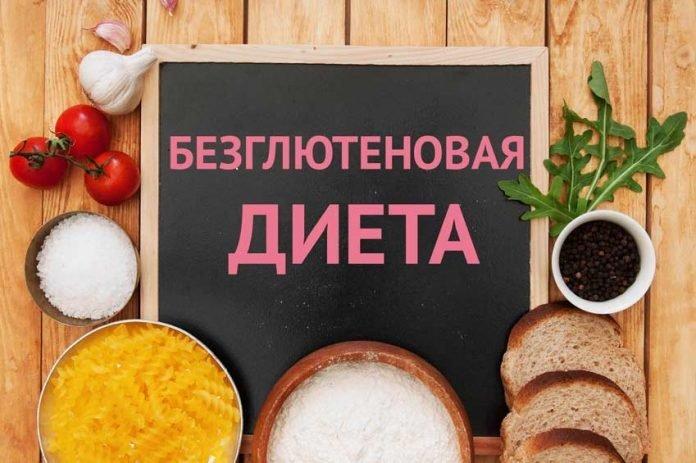 Безглютеновая диета — что это, пример меню