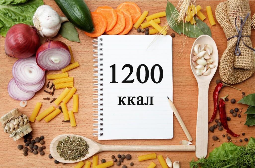 Диета 1200 ккал — пример ежедневного рациона